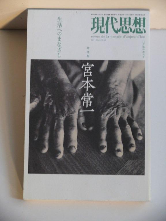 Homenaje a Fukushima