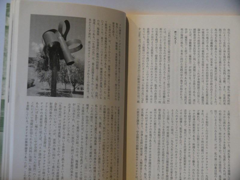Tomotsune Tsutomu